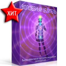 Программа Волшебный Целитель Скачать Торрент Бесплатно - фото 4