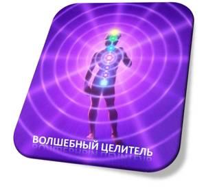 Программа Волшебный Целитель Скачать Торрент Бесплатно img-1